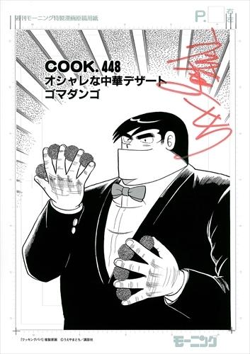 【直筆サイン入り# COOK.448扉絵複製原画付】クッキングパパ 漫画