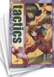 【中古】tactics (1-15巻) 漫画