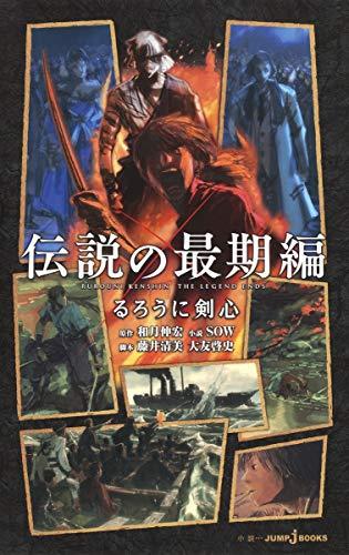 【ライトノベル】るろうに剣心 京都大火編・伝説の最後編 漫画