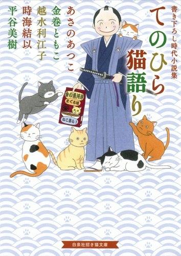 【ライトノベル】てのひら猫語り〜書き下ろし時代小説集〜(全 漫画