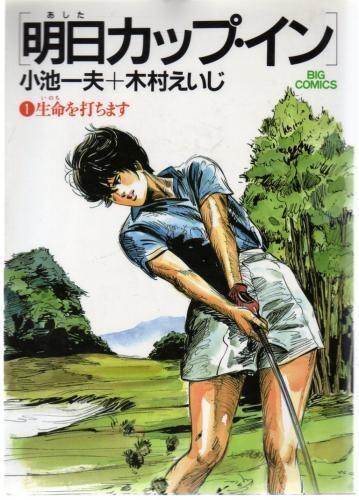 明日カップ・イン (1-12巻 全巻) 漫画