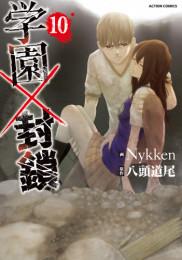 学園×封鎖 8 冊セット最新刊まで 漫画