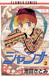 ジャンナ 2 冊セット全巻 漫画