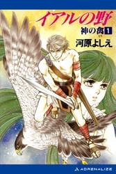 神の禽 3 冊セット最新刊まで