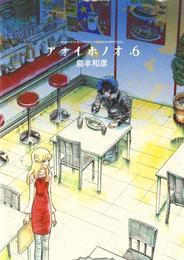 アオイホノオ(6) 漫画