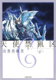天使禁猟区 6巻 漫画