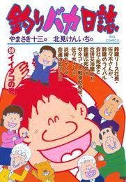 釣りバカ日誌(56) 漫画