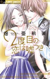 2度目の恋は嘘つき(5) 漫画