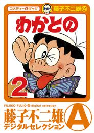 わかとの(2) 漫画