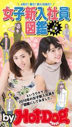 バイホットドッグプレス 女子新入社員図鑑 4月だ!春だ!新入社員だ! 2016年4/22号 漫画