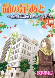 命の足あと~遺品整理業社ヒューマンズ~ 2巻 漫画