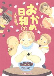 おかめ日和(7) 漫画