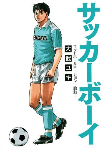サッカーボーイ フットボールネーション-胎動- 漫画