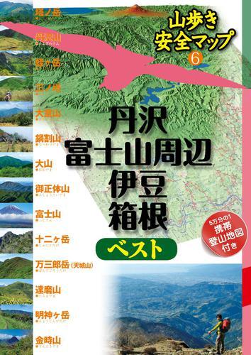丹沢・富士山周辺・伊豆・箱根ベスト 漫画