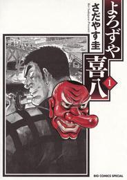 よろずや喜八(1) 漫画