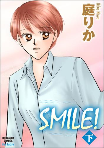 SMILE!下 漫画