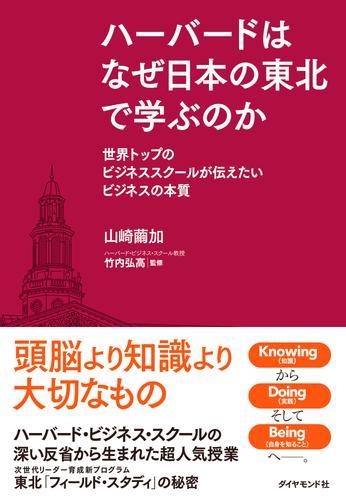 ハーバードはなぜ日本の東北で学ぶのか 漫画