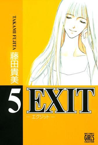 EXIT~エグジット~ (5) 漫画