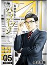 真壁先生のパーフェクトプラン【分冊版】5話 漫画