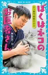 【児童書】ぼくはネコのお医者さん ネコ専門病院の日々(全1冊)