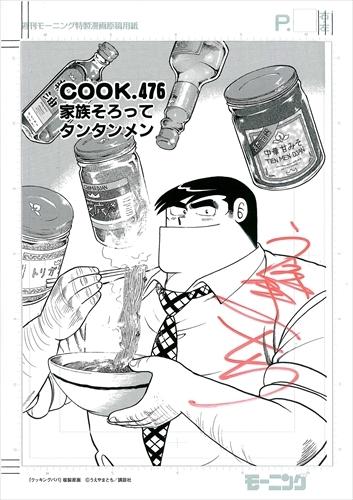 【直筆サイン入り# COOK.476扉絵複製原画付】クッキングパパ 漫画