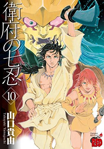 衛府の七忍 (1-7巻 最新刊) 漫画
