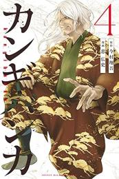 カンギバンカ (1-4巻 最新刊)