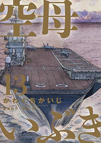 空母いぶき (1-9巻 最新刊) 漫画