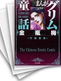 【中古】まんがグリム童話 金瓶梅 [文庫版] (1-36巻) 漫画
