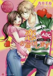 【ライトノベル】恋のABCお届けします 漫画