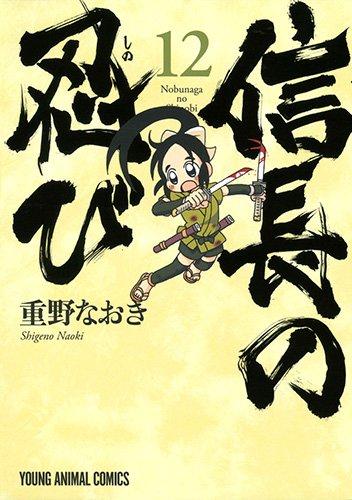 信長の忍び(12) TVアニメDVDつき初回限定版 漫画