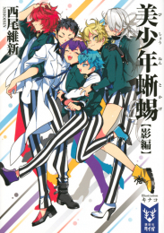【ライトノベル】西尾維新 美少年シリーズ (全11冊)