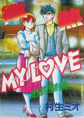 微熱MY LOVE (1-18巻 全巻) 漫画
