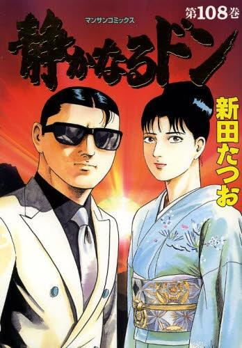 静かなるドン (1-108巻 全巻) 漫画