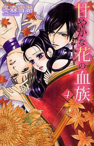 甘やかな花の血族 (1-4巻 全巻) 漫画