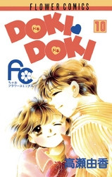 DOKI・DOKI 10 冊セット全巻 漫画
