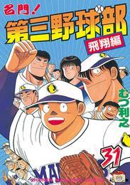 名門!第三野球部(31) 飛翔編 漫画