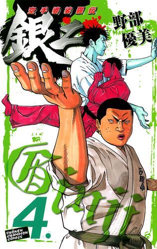 空手婆娑羅伝 銀二 4. 漫画