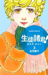 生徒諸君! 最終章・旅立ち(3) 漫画