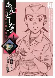 あんどーなつ 江戸和菓子職人物語(1) 漫画
