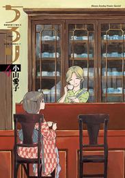 ちろり(4) 漫画