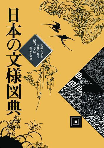 日本の文様図典:文様を見る 文様を知る 便利な文様絵引き辞典 紫紅社刊 漫画