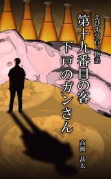えびす亭百人物語 第十九番目の客 下戸のガンさん 漫画