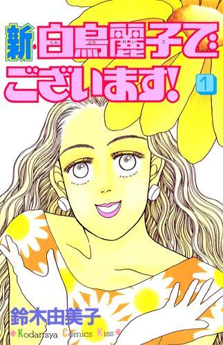 新・白鳥麗子でございます! 漫画