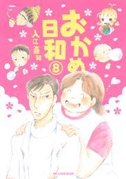 おかめ日和(8) 漫画