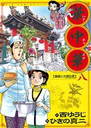 華中華(ハナ・チャイナ)(8) 漫画