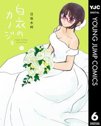 白衣のカノジョ 6 漫画