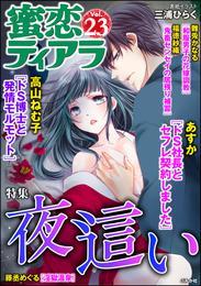 蜜恋ティアラ夜這い Vol.23 漫画