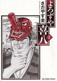 よろずや喜八(2) 漫画