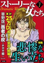 ストーリーな女たちVol.1悲惨な生い立ち 漫画